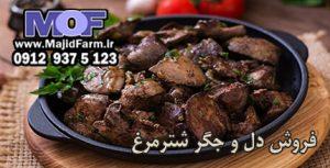 خرید دل و جگر شتر مرغ در تهران