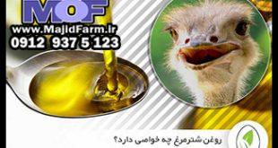 فروش روغن شتر مرغ در تهران