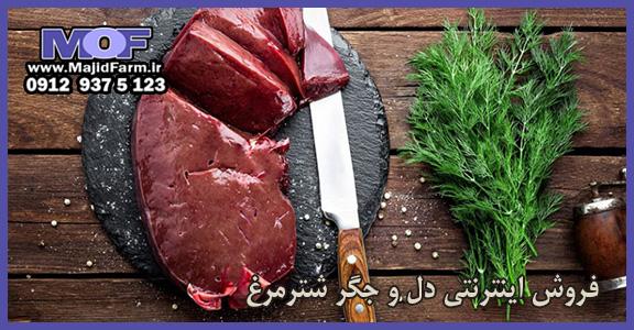 قیمت خرید گوشت شترمرغ تهرانپارس